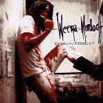 Kadaverkomplex - Weena Morloch