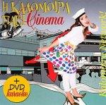 I Kalomoira paei Cinema - Kalomira