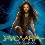 Amazonka - Ruslana