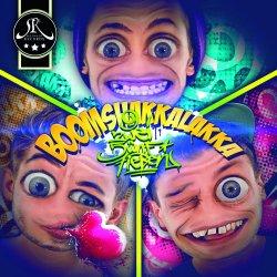Boomshakkalakka - 257ers